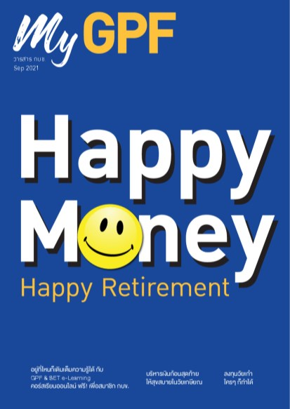 หน้าปก-วารสาร-กบข-เดือนกันยายน-2564-ookbee
