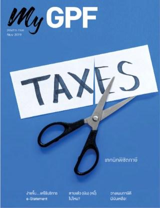 หน้าปก-วารสาร-กบข-เดือนพฤศจิกายน-2562-ookbee