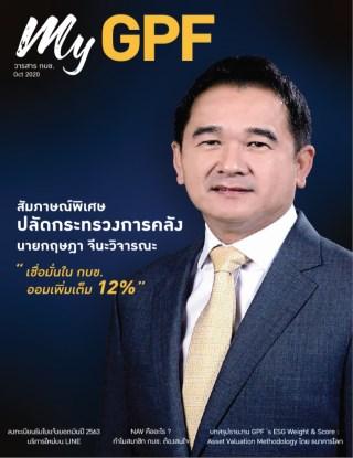 หน้าปก-วารสาร-กบข-เดือนกันยายน-2563-ookbee