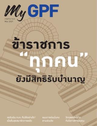 วารสาร-กบข-เดือนมีนาคม-2564-หน้าปก-ookbee