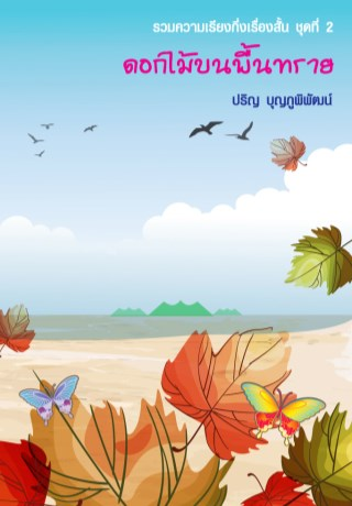 หน้าปก-ดอกไม้บนพื้นทราย-ookbee