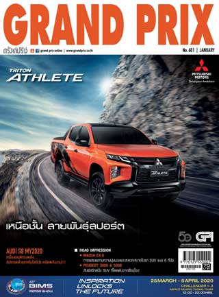 หน้าปก-grand-prix-january-2020-ookbee