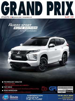 หน้าปก-grand-prix-july-2020-ookbee