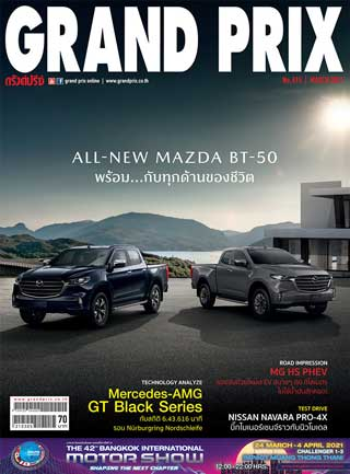หน้าปก-grand-prix-march-2021-ookbee