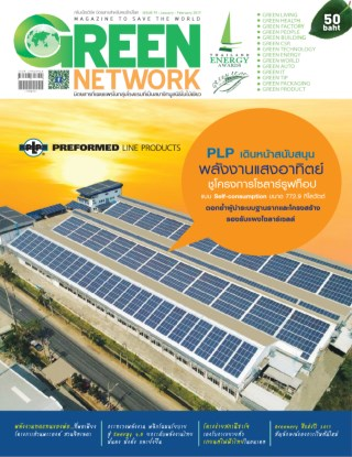 หน้าปก-issue-79-january-february-2017-ookbee