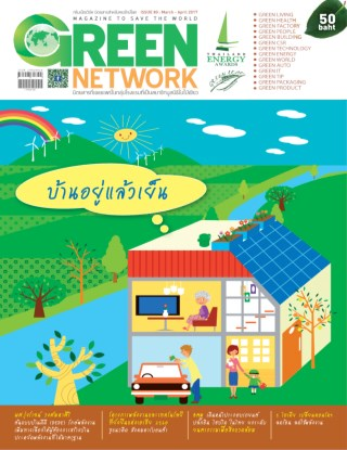 หน้าปก-issue-80-march-april-2017-ookbee