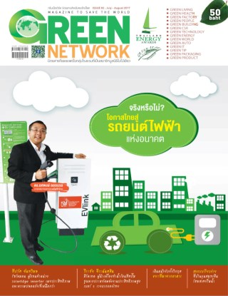 หน้าปก-issue-82-july-august-2017-ookbee