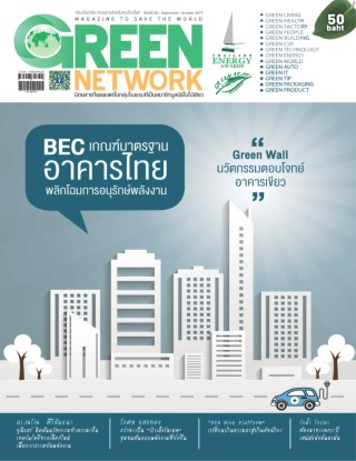 หน้าปก-issue-83-september-october-2017-ookbee