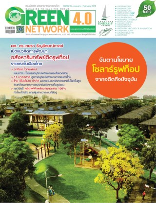 หน้าปก-issue-85-january-february-2018-ookbee