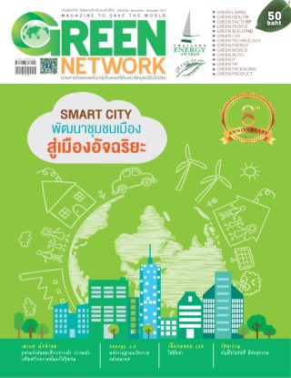 หน้าปก-issue-84-november-december-2017-ookbee
