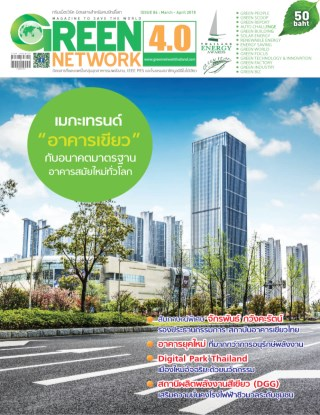 หน้าปก-issue-86-march-april-2018-ookbee