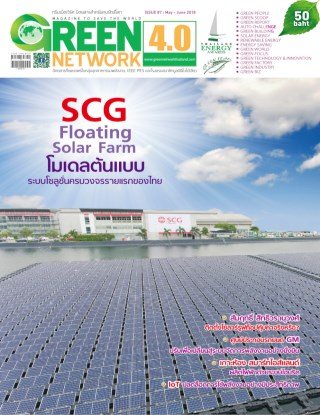 หน้าปก-issue-87-may-june-2018-ookbee