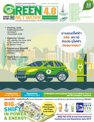หน้าปก-issue-88-july-august-2018-ookbee
