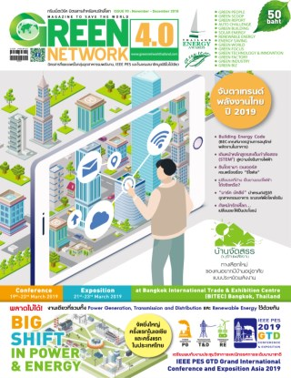 green-network-issue-90-november-december-2018-หน้าปก-ookbee