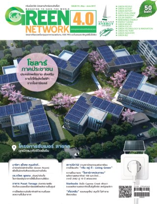 green-network-issue-93-mayjune-2019-หน้าปก-ookbee