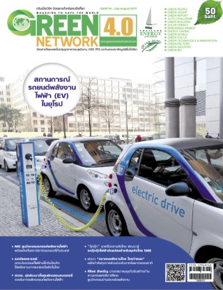 หน้าปก-green-network-issue-94-july-august-2019-ookbee
