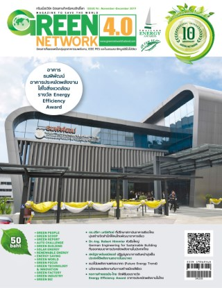 หน้าปก-green-network-issue-96-november-december-2019-ookbee