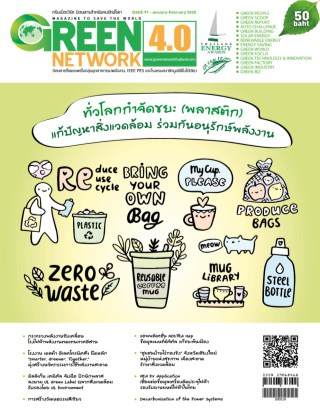 green-network-issue-97-january-february-2020-หน้าปก-ookbee