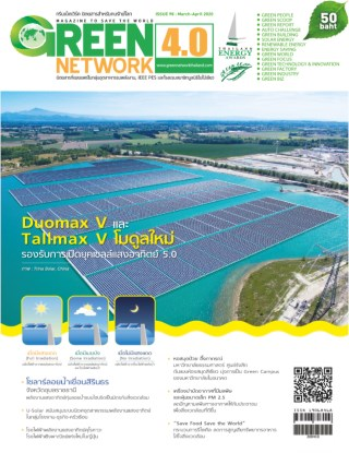 green-network-issue-98-march-april-2020-หน้าปก-ookbee