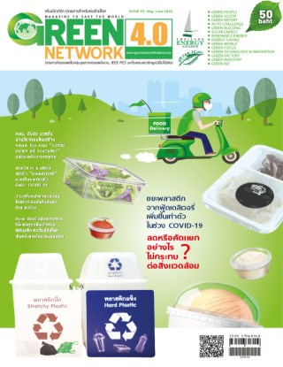 green-network-issue-99-may-june-2020-หน้าปก-ookbee