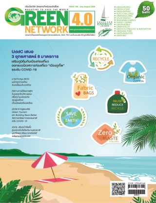 green-network-issue-100-july-august-2020-หน้าปก-ookbee