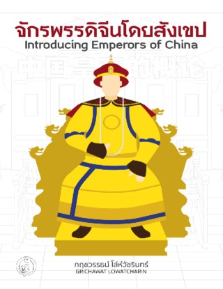 หน้าปก-จักรพรรดิจีนโดยสังเขป-ookbee