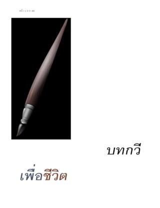 หน้าปก-บทกวี-เพื่อชีวิต-ookbee