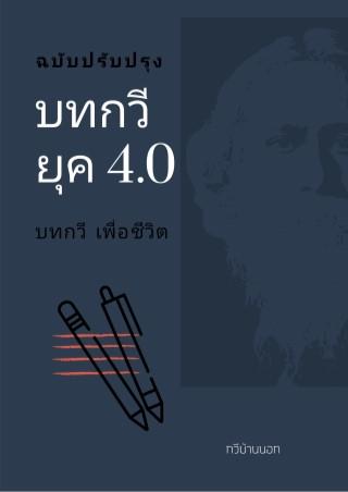 หน้าปก-บทกวี-ยุค-40-ookbee