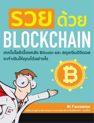 รวยด้วย-Blockchain-หน้าปก-ookbee
