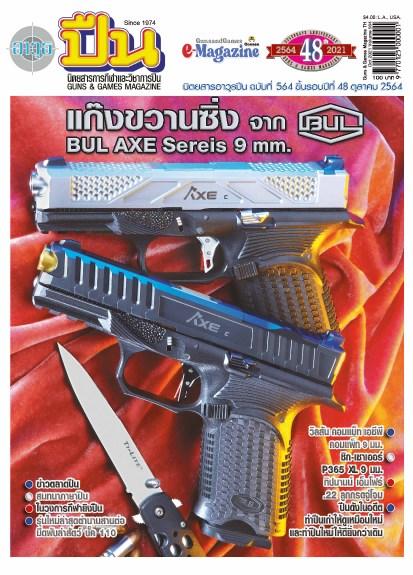 หน้าปก-นิตยสารอาวุธปืน-เดือนตุลาคม-2564-ฉบับ-564-ookbee