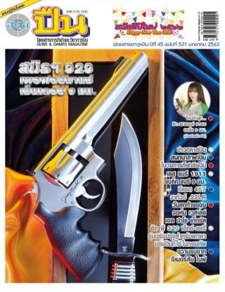 หน้าปก-มกราคม-2562-ookbee