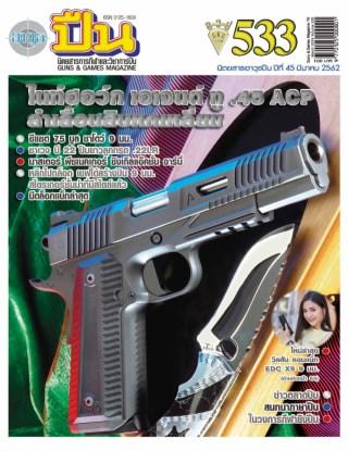 หน้าปก-มีนาคม-2562-เล่ม533-ookbee