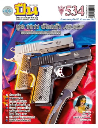 หน้าปก-นิตยสารอาวุธปืน-เมษายน-2562-เล่ม534-ookbee