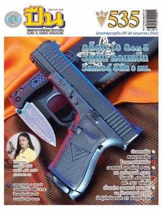 หน้าปก-พฤษภาคม-2562-เล่ม535-ookbee