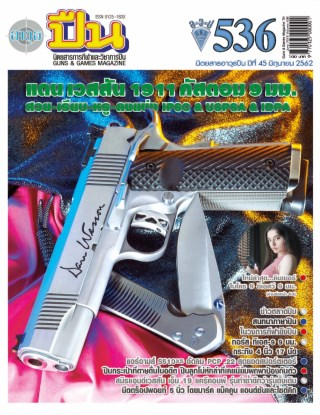 หน้าปก-นิตยสารอาวุธปืน-มิถุนายน-2562-เล่ม536-ookbee
