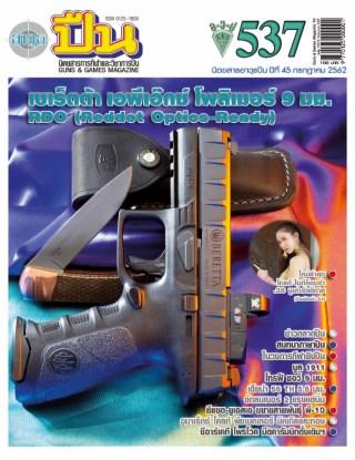 หน้าปก-กรกฎาคม-2562-เล่ม-537-ookbee