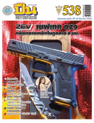 หน้าปก-นิตยสารอาวุธปืน-สิงหาคม-2562-เล่ม-538-ookbee