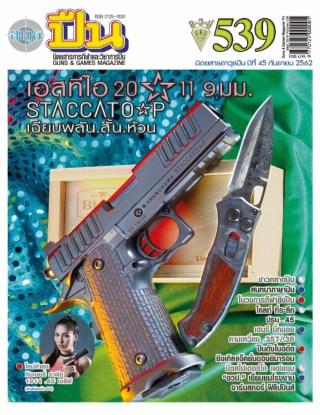 หน้าปก-นิตยสารอาวุธปืน-กันยายน-2562-เล่ม-539-ookbee