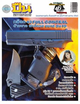 หน้าปก-ตุลาคม-2562-เล่ม-540-ookbee