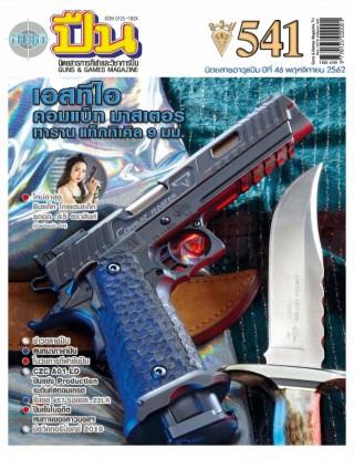 หน้าปก-นิตยสารอาวุธปืน-พฤศจิกายน-2562-เล่ม-541-ookbee
