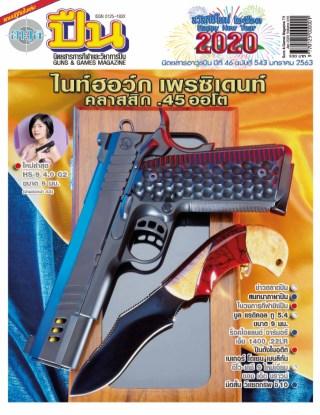 นิตยสารอาวุธปืน-มกราคม-2563-เล่ม-543-หน้าปก-ookbee