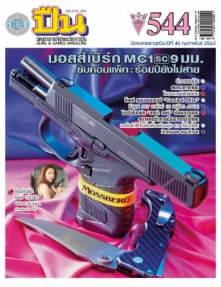 นิตยสารอาวุธปืน-กุมภาพันธ์-2563-เล่ม-544-หน้าปก-ookbee