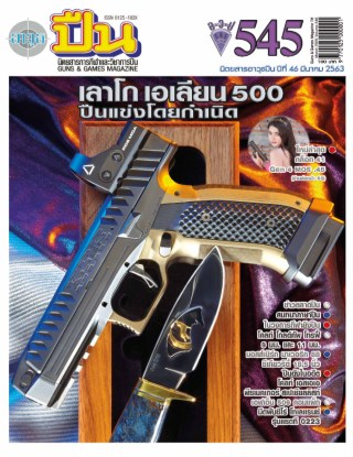 นิตยสารอาวุธปืน-มีนาคม-2563-เล่ม545-หน้าปก-ookbee
