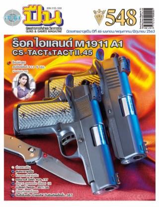 หน้าปก-นิตยสารอาวุธปืน-เมษายนพฤษภาคมมิถุนายน-2563-เล่ม548-ookbee