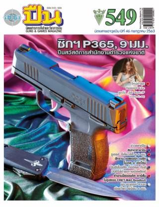 นิตยสารอาวุธปืน-กรกฎาคม-2563-ฉบับที่-549-หน้าปก-ookbee