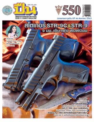 หน้าปก-นิตยสารอาวุธปืน-เดือนสิงหาคม-2563-ฉบับ-550-ookbee