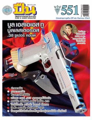 หน้าปก-นิตยสารอาวุธปืน-เดือนกันยายน-2563-ฉบับ-551-ookbee