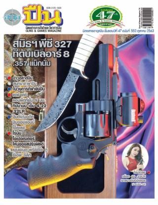 หน้าปก-นิตยสารอาวุธปืน-เดือนตุลาคม-2563-ฉบับ-552-ookbee