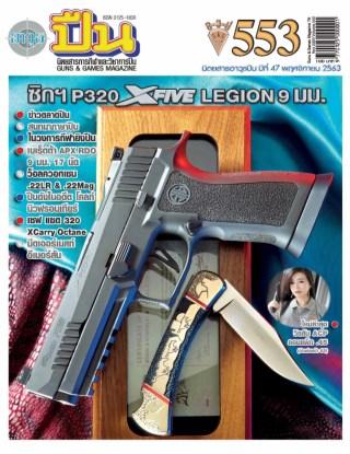 หน้าปก-นิตยสารอาวุธปืน-เดือนพฤศจิกายน-2563-ฉบับ-553-ookbee