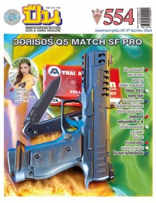 หน้าปก-นิตยสารอาวุธปืน-ธันวาคม-2563-ฉบับที่-554-ookbee